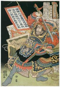thumbnail Utagawa Kuniyoshi – Sekibakki Ryūtō  (One Hundred Eight Heroes of a Popular Water Margin) [from Of Brigands and Bravery: Kuniyoshi's Heroes of the Suikoden]