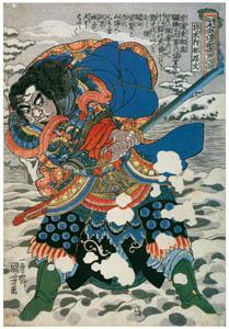 thumbnail Utagawa Kuniyoshi – Seibokukan Kakushibun  (One Hundred Eight Heroes of a Popular Water Margin) [from Of Brigands and Bravery: Kuniyoshi's Heroes of the Suikoden]