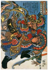 歌川国芳 – 通俗水滸伝豪傑百八人之一個 出林竜鄒淵 [Of Brigands and Bravery: Kuniyoshi's Heroes of the Suikodenより]のサムネイル画像