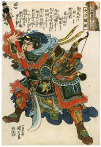 歌川国芳 – 通俗水滸伝豪傑百八人之一個 大刀関勝 (右) [Of Brigands and Bravery: Kuniyoshi's Heroes of the Suikodenより]のサムネイル画像