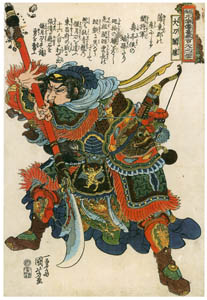 thumbnail Utagawa Kuniyoshi – Daitō Kanshō  (One Hundred Eight Heroes of a Popular Water Margin) [from Of Brigands and Bravery: Kuniyoshi's Heroes of the Suikoden]