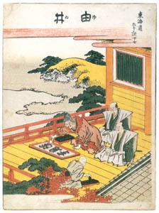 thumbnail Katsushika Hokusai – 17. Yui-shuku (53 Stations of the Tōkaidō) [from Meihin Soroimono Ukiyo-e]