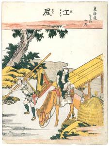 thumbnail Katsushika Hokusai – 19. Ejiri-juku (53 Stations of the Tōkaidō) [from Meihin Soroimono Ukiyo-e]