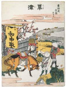thumbnail Katsushika Hokusai – 53. Kusatsu-juku (53 Stations of the Tōkaidō) [from Meihin Soroimono Ukiyo-e]