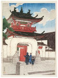 thumbnail Hasui Kawase – Selected Views of Japan : No. 13, Sofukuji Temple, Nagasaki [from Kawase Hasui 130th Anniversary Exhibition Catalogue]
