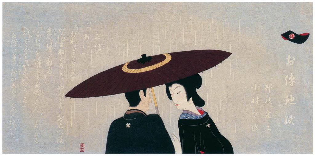 """Komura Settai – Umbrella from the Illustration of """"Oden-jigoku"""" [from Hanga Geijutsu No.146]"""