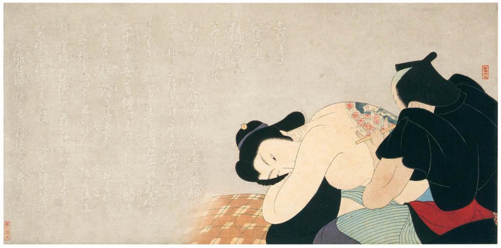 """Komura Settai – Tattoo from the Illustration of """"Oden-jigoku"""" [from Hanga Geijutsu No.146]"""