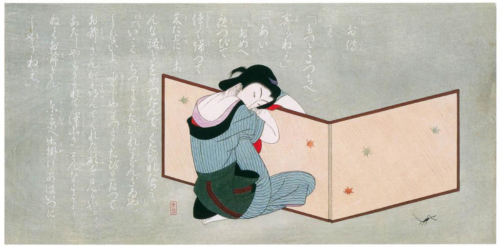 "Komura Settai – Folding Screen from the Illustration of ""Oden-jigoku"" [from Hanga Geijutsu No.146]"