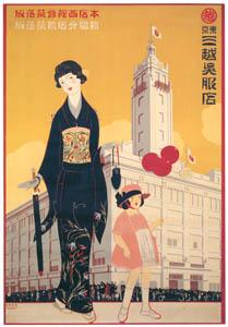 thumbnail Sugiura Hisui – Tokyo Mitsukoshi (dealer in kimono fabrics): The Renewal of the Western Building of the Main Store and Completion of the Shinjuku Branch [from Hisui Sugiura: A Retrospective]