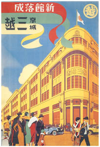 thumbnail Sugiura Hisui – Mitsukoshi (department store): The Seoul Branch Completed [from Hisui Sugiura: A Retrospective]