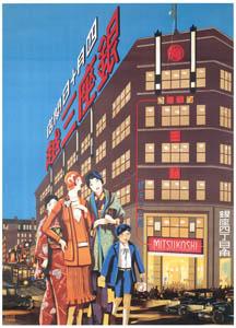 thumbnail Sugiura Hisui – Mitsukoshi (department store): Ginza Branch Open on April 10 [from Hisui Sugiura: A Retrospective]