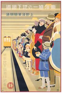 杉浦非水 – 東洋唯一の地下鉄道 上野浅草間開通  [杉浦非水展 都市生活のデザイナーより]のサムネイル画像