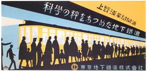 杉浦非水 – 萬世橋まで延長開通 東京地下鉄道  [杉浦非水展 都市生活のデザイナーより]のサムネイル画像