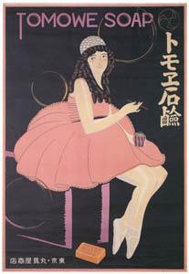 thumbnail Sugiura Hisui – Tomoe Soap [from Hisui Sugiura: A Retrospective]