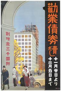 thumbnail Sugiura Hisui – Hypothecate Debenture [from Hisui Sugiura: A Retrospective]