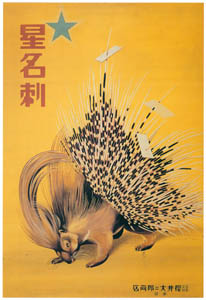 thumbnail Sugiura Hisui – Hoshi Visiting Cards [from Hisui Sugiura: A Retrospective]