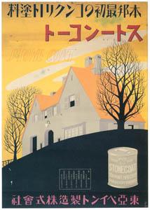 thumbnail Sugiura Hisui – Stone Coat [from Hisui Sugiura: A Retrospective]