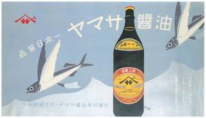 thumbnail Sugiura Hisui – Yamasa Shoyu (soy sauce)  [from Hisui Sugiura: A Retrospective]