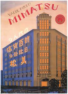 thumbnail Sugiura Hisui – Value First: Mimatsu Department Store in Hibiya [from Hisui Sugiura: A Retrospective]