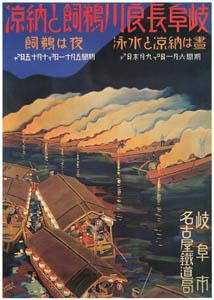 thumbnail Sugiura Hisui – Cormorant Fishing and Summer Pleasure at the Nagara River, Gifu Prefecture [from Hisui Sugiura: A Retrospective]