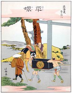 thumbnail Katsushika Hokusai – 8. Hiratsuka-juku (53 Stations of the Tōkaidō) [from The Fifty-three Stations of the Tōkaidō by Hokusai]
