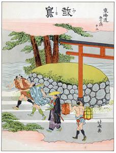 thumbnail Katsushika Hokusai – 12. Mishima-shuku (53 Stations of the Tōkaidō) [from The Fifty-three Stations of the Tōkaidō by Hokusai]