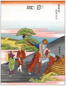 thumbnail Katsushika Hokusai – 26. Nissaka-shuku (53 Stations of the Tōkaidō) [from The Fifty-three Stations of the Tōkaidō by Hokusai]