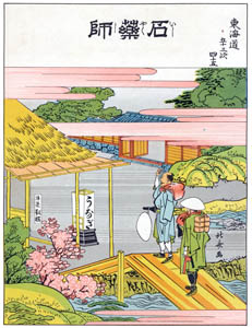 thumbnail Katsushika Hokusai – 45. Ishiyakushi-juku (53 Stations of the Tōkaidō) [from The Fifty-three Stations of the Tōkaidō by Hokusai]